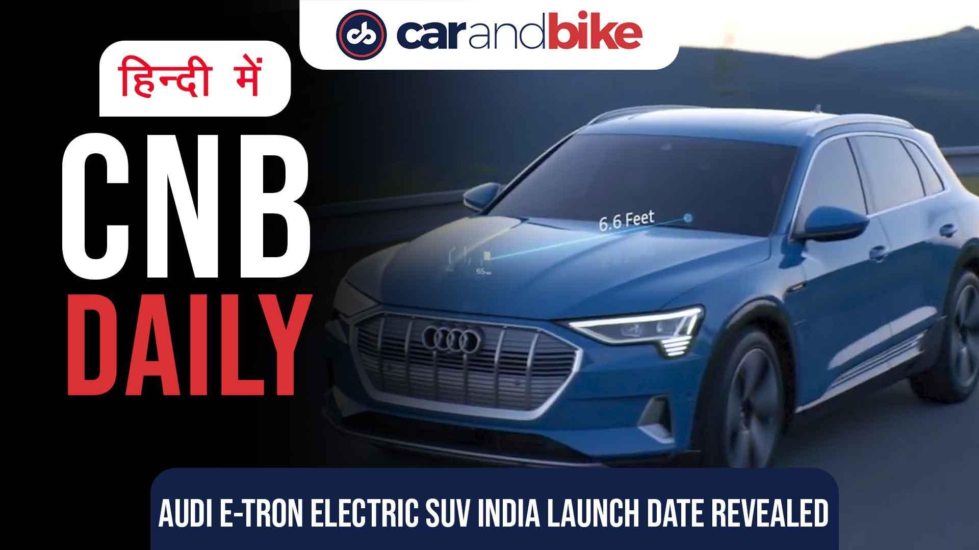 ऑडी ई-ट्रॉन भारत में 22 जुलाई को होगी लॉन्च