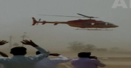 हवा में डोला नेता जी का हेलीकॉप्टर, लोगों में बैठा डर
