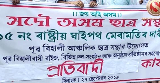 AASU staged road blockade in Biswanath's Bihali