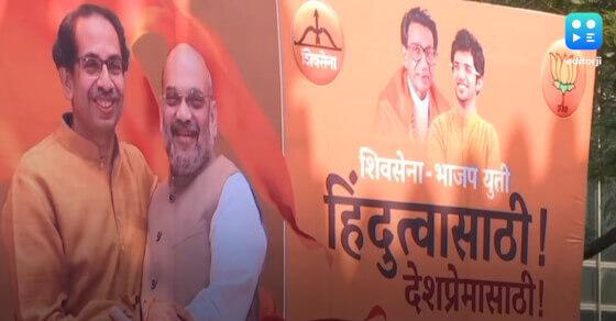 BJP, Sena's 'Maha' seat sharing pact today: report