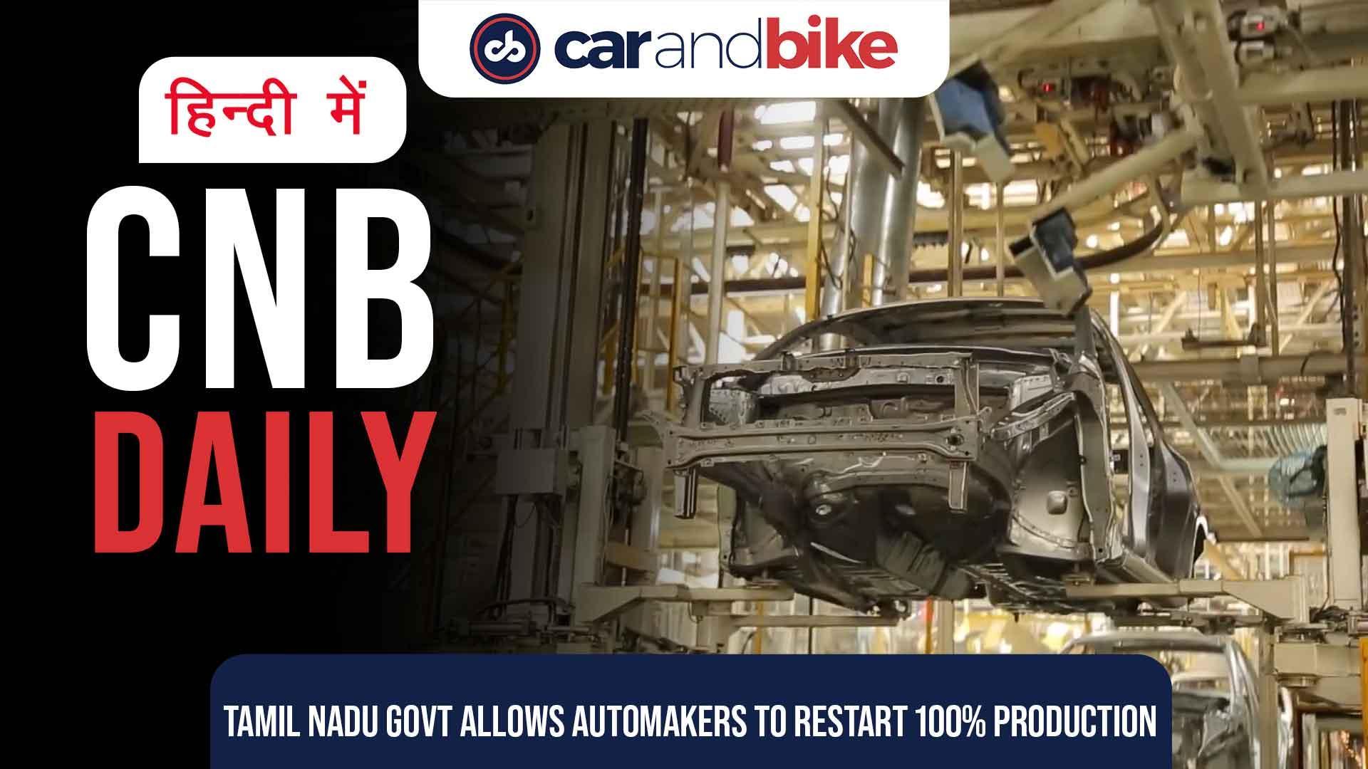 तमिलनाडु सरकार ने वाहन निर्माताओं को दी उत्पादन की अनुमति