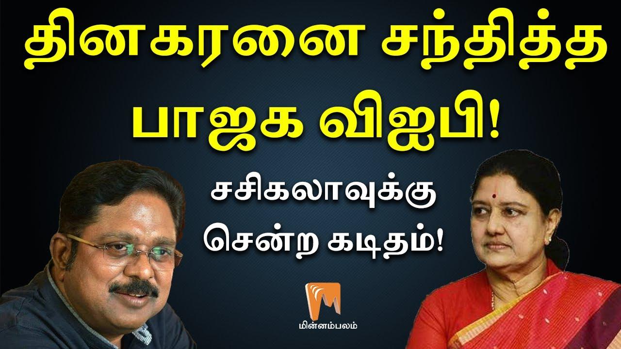 BJP's VIP met TTV.Dhinakaran