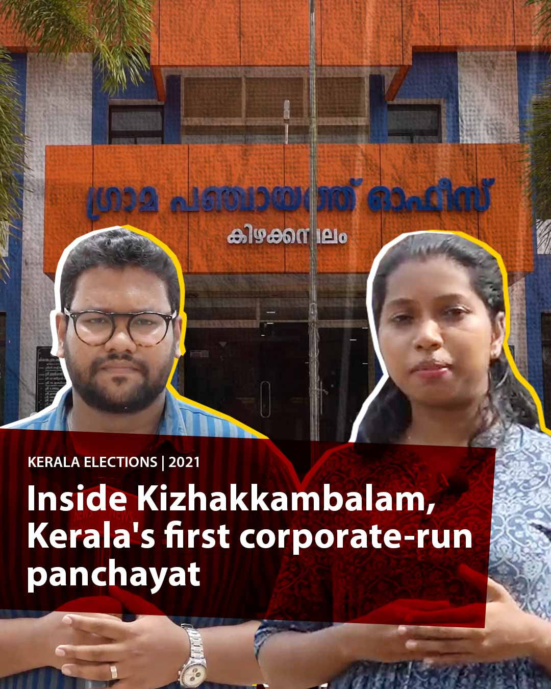 How Kizhakkambalam Twenty 20, a corporate group, assumed power in 4 Kerala panchayats