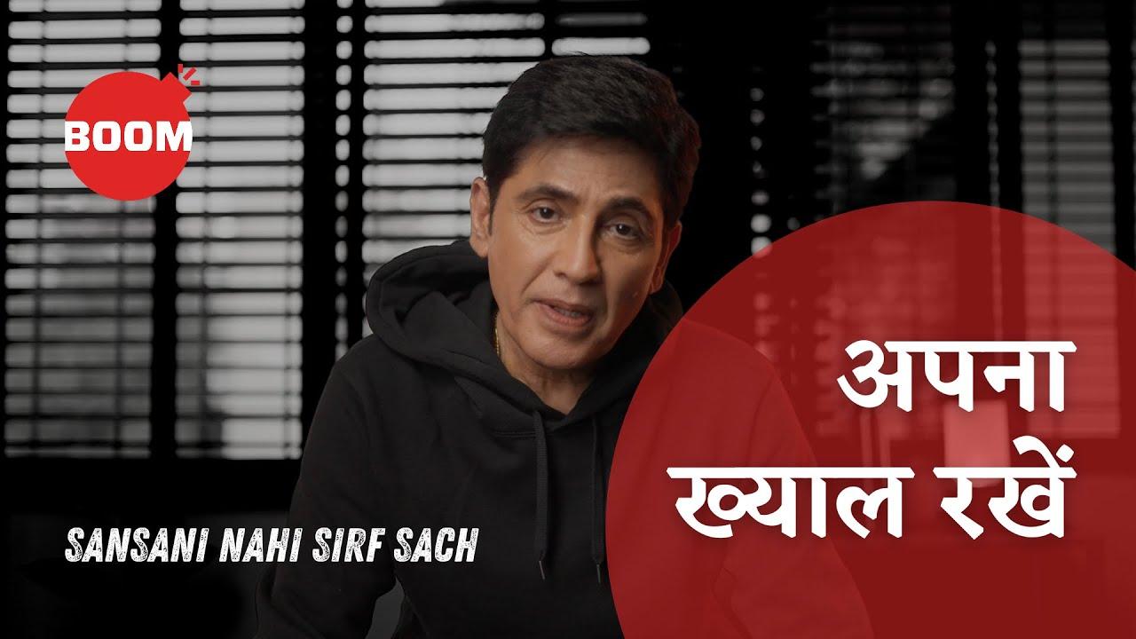 Self Care | BOOM | Aasif Sheikh | Public Information Film #SansaniNahinSirfSach | COVID-19 Vaccine