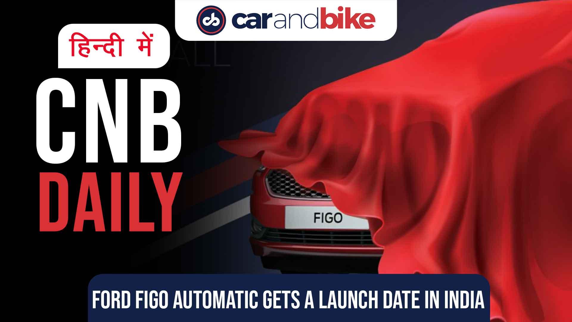 फोर्ड फीगो ऑटोमैटिक 22 जुलाई को होगी लॉन्च