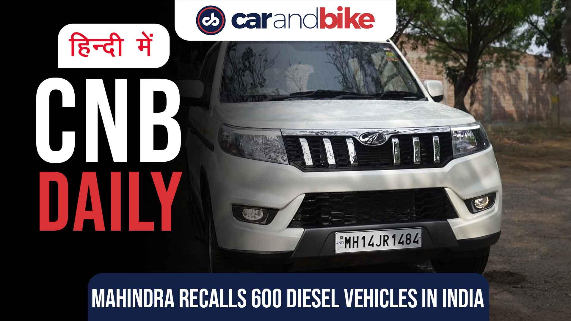 महिंद्रा ने भारत में रिकॉल किए 600 डीज़ल वाहन