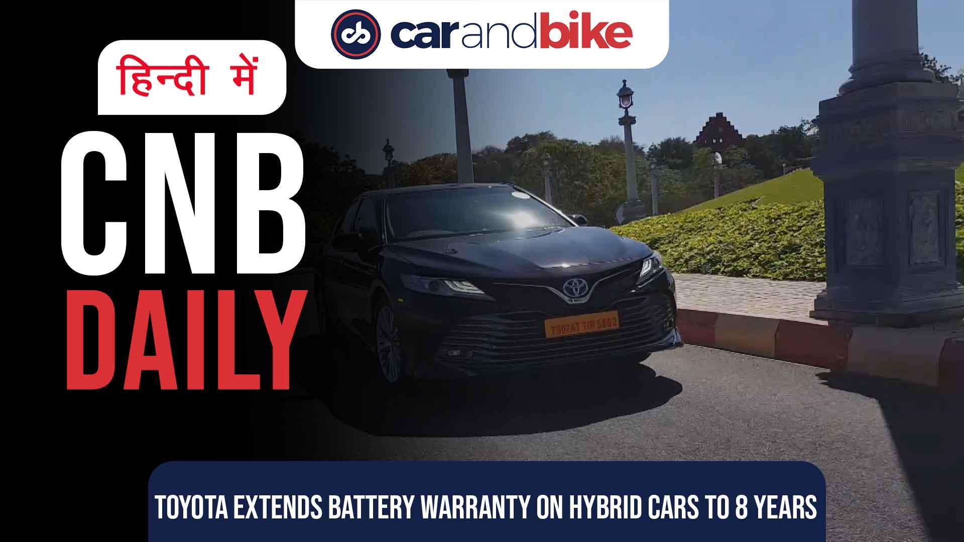 टोयोटा ने हाईब्रिड कारों की बैटरी पर बढ़ाई वारंटी