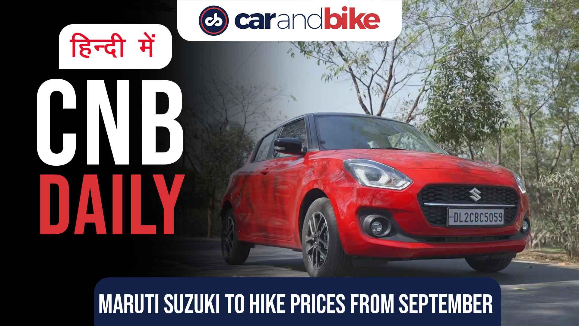 मारुति सुज़ुकी सितंबर से कारों की कीमतों में करेगी बढ़ोतरी