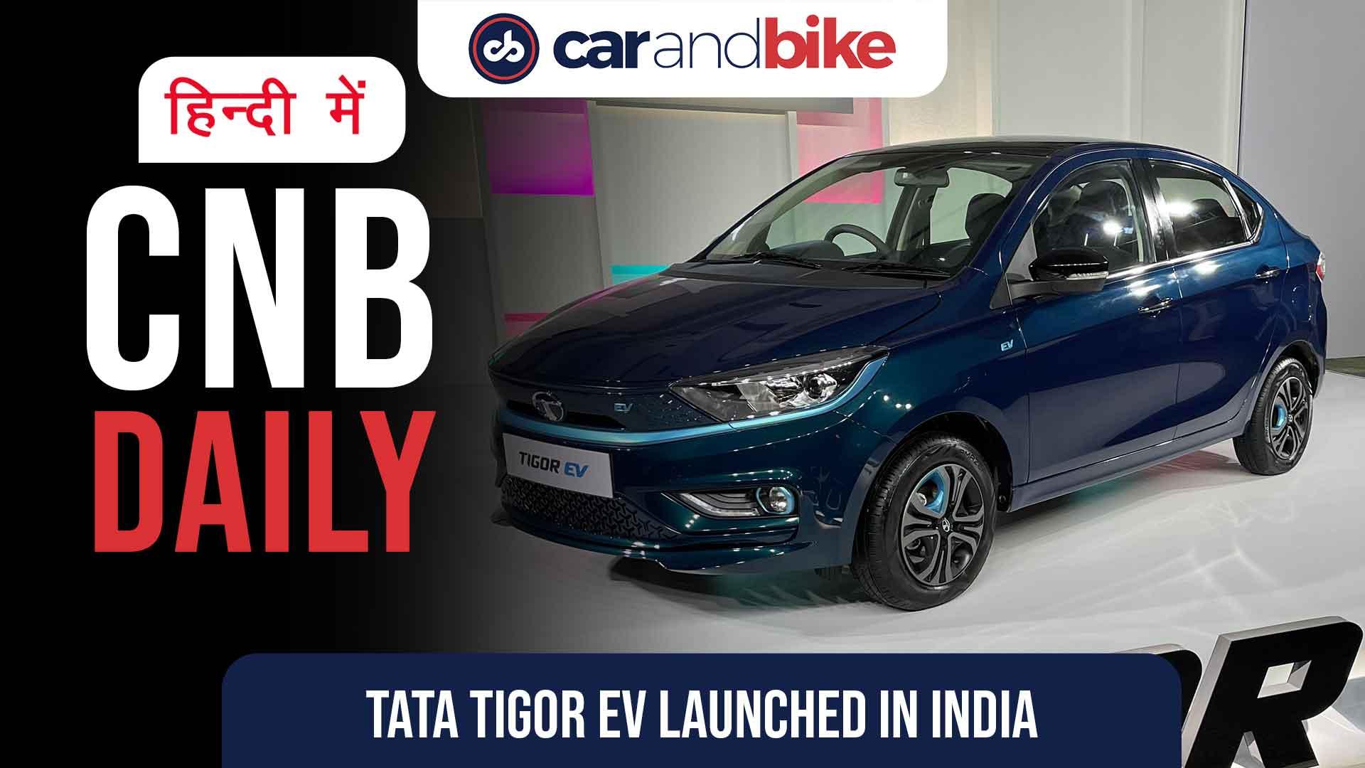 TATA TIGOR EV भारत में लॉन्च