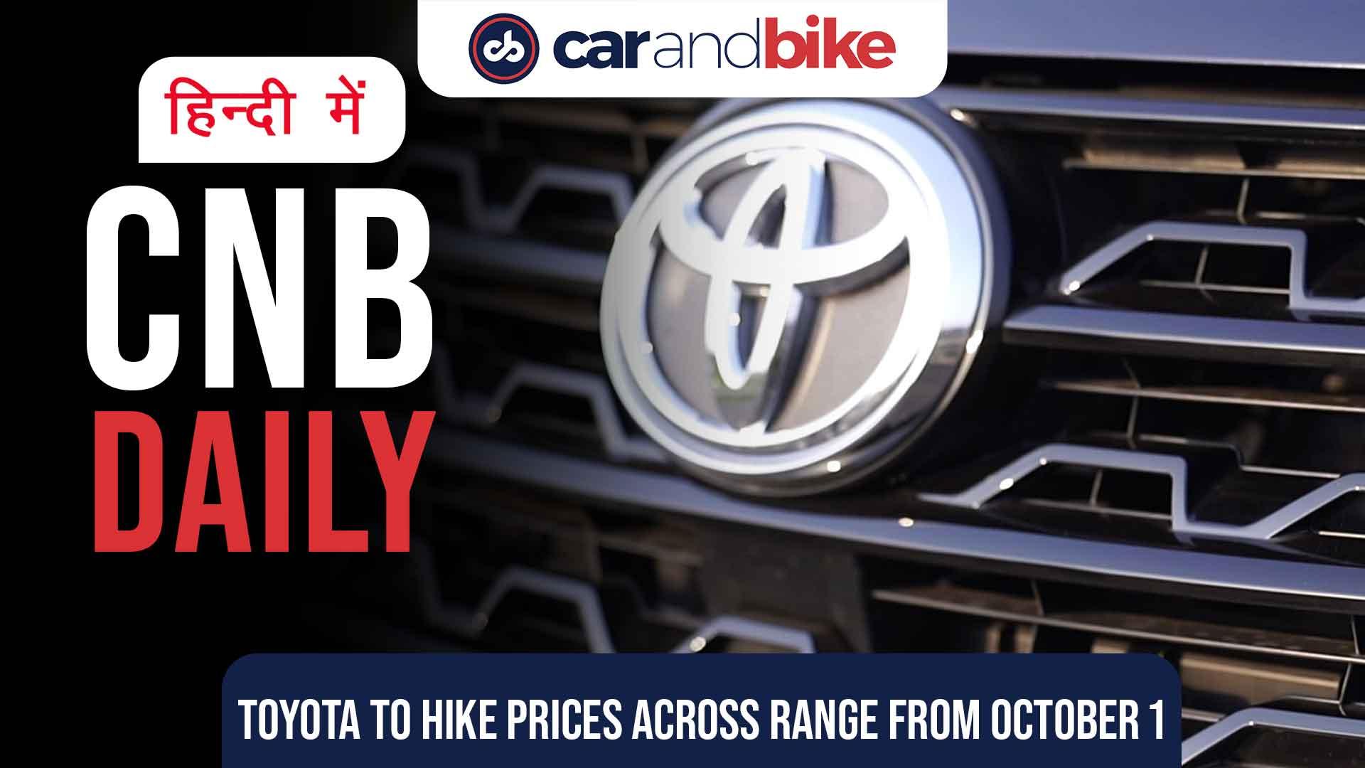 टोयोटा 1 अक्टूबर से बढ़ाएगी कारों के दाम