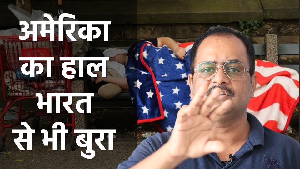 अमेरिका को भारत से बेहतर समझते हैं ? ये वीडियो देखें. पूंजीवाद के मक्का का सच