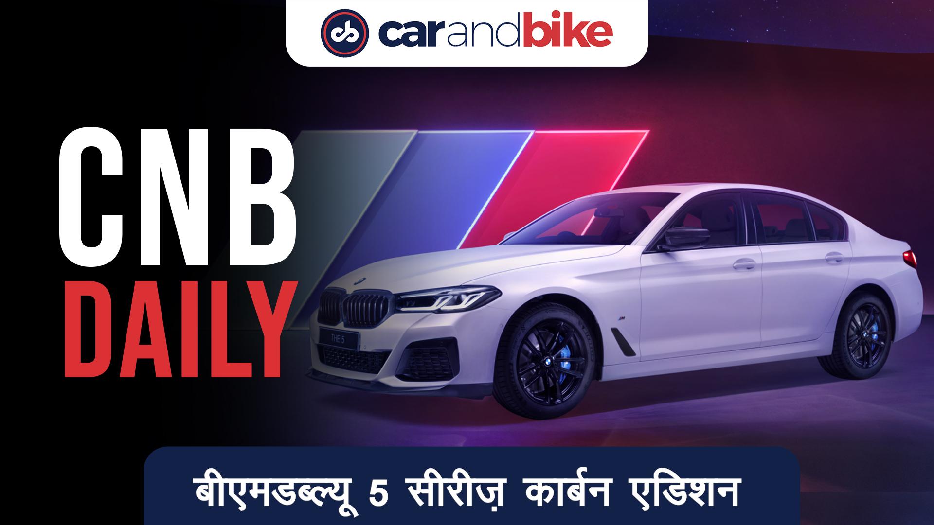 BMW 5 सीरीज़ कार्बन एडिशन भारत में लॉन्च