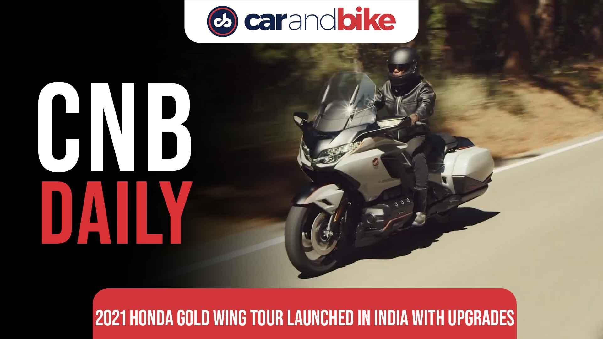 2021 Honda Gold Wing Tour launched in India