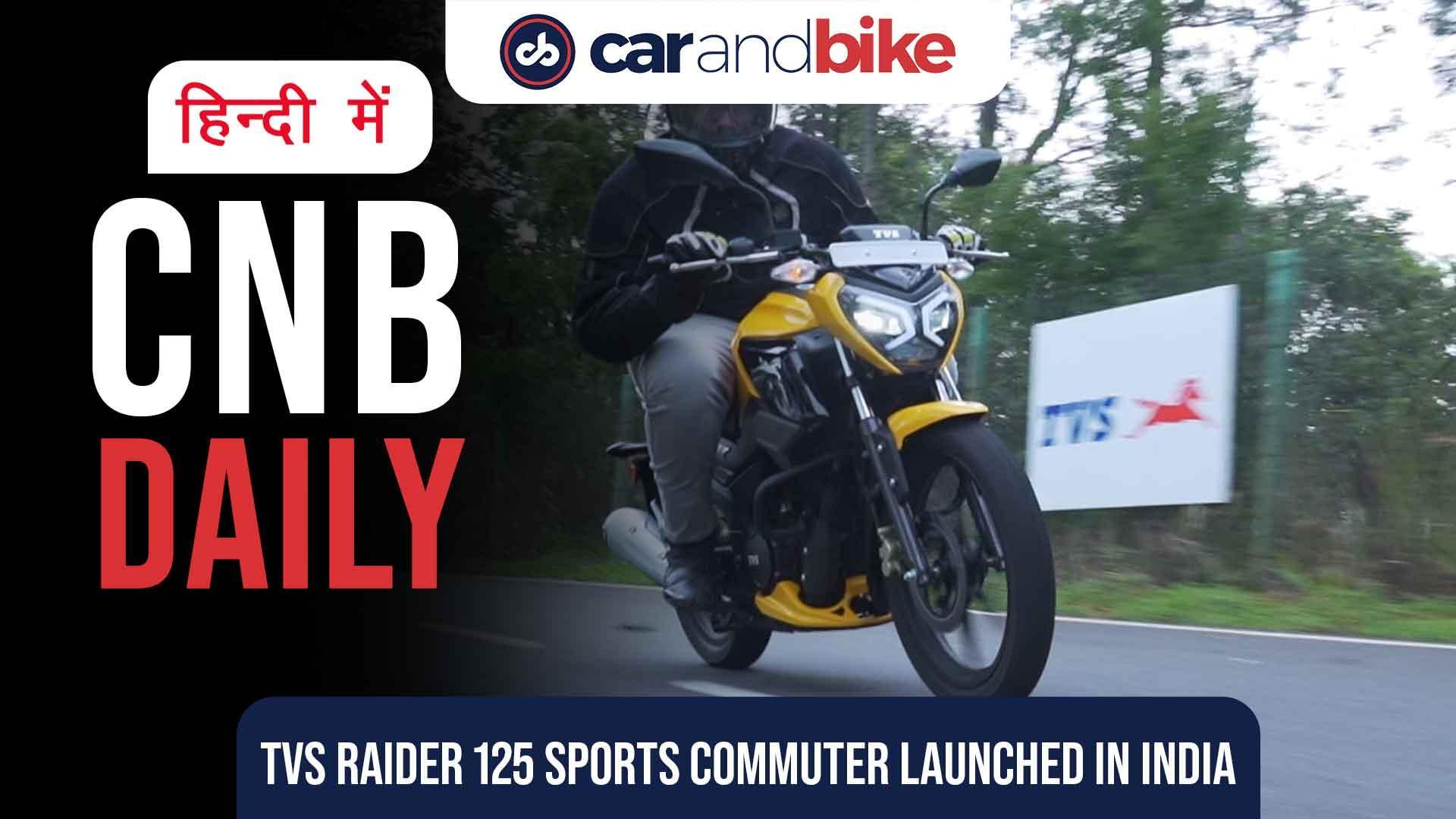 TVS रेडर 125 स्पोर्ट्स मोटरसाइकिल भारत में लॉन्च