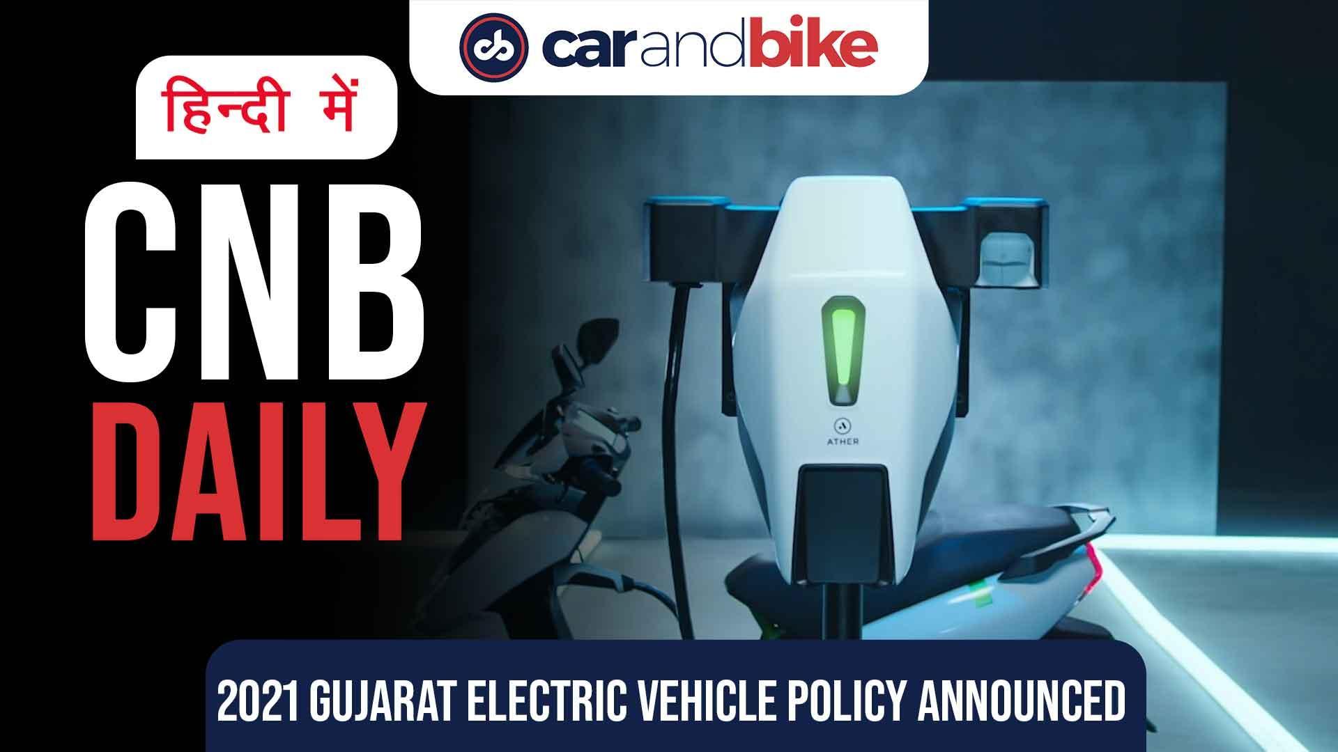 2021 गुजरात EV पॉलिसी की घोषणा