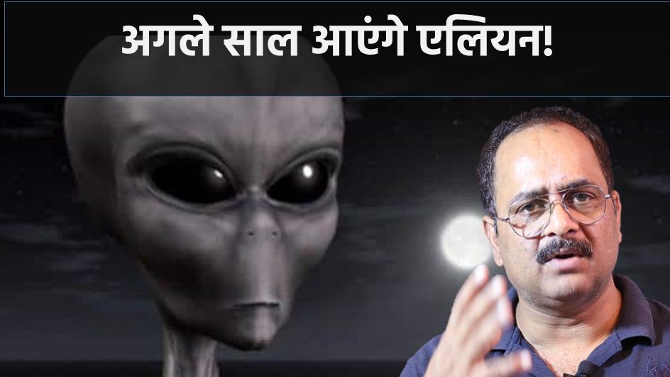 अगले साल मई में धरती पर हमला करेंगे सात फुट के एलियन !
