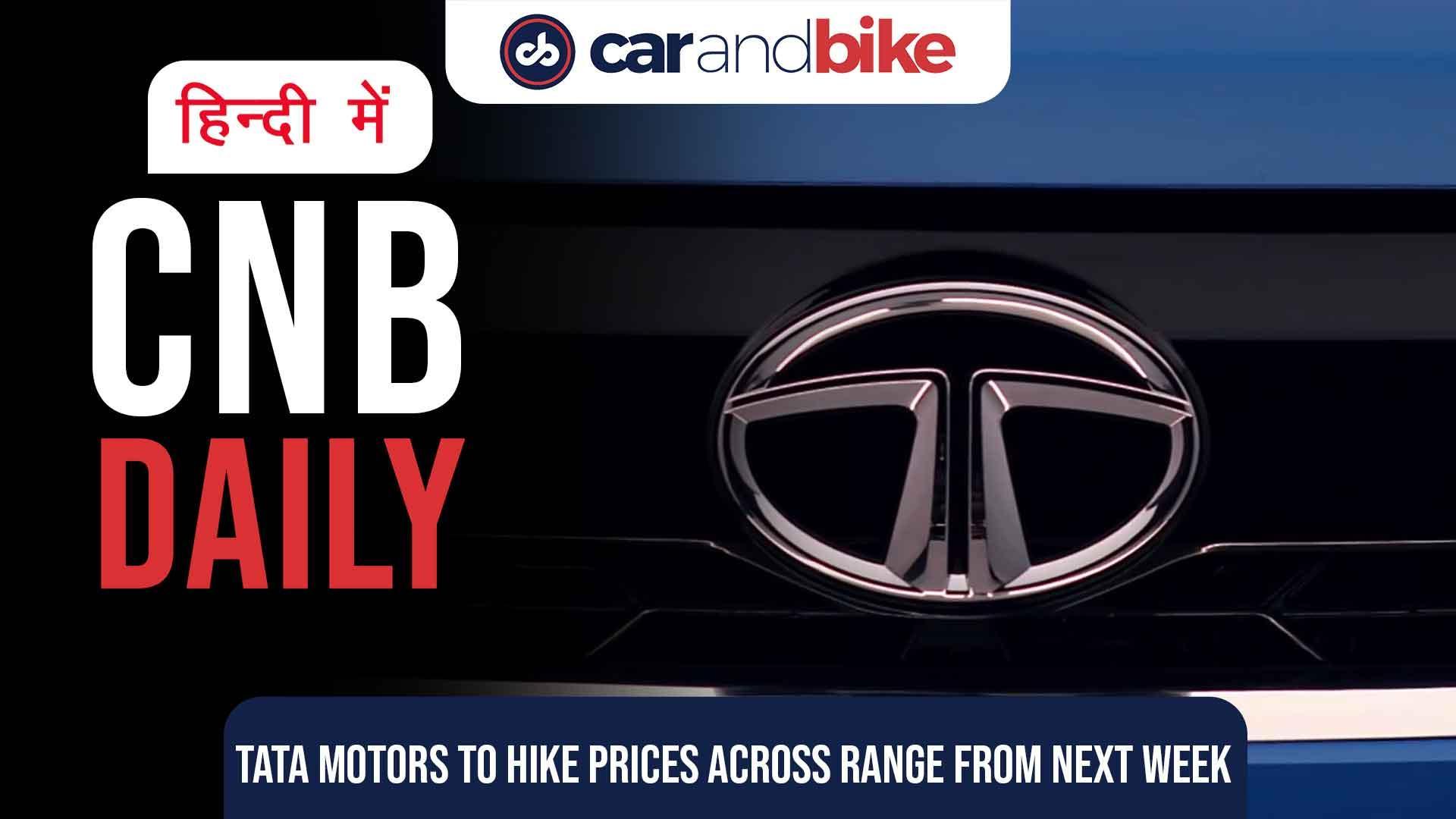 टाटा अगले हफ्ते से बढ़ाएगी सभी कारों के दाम