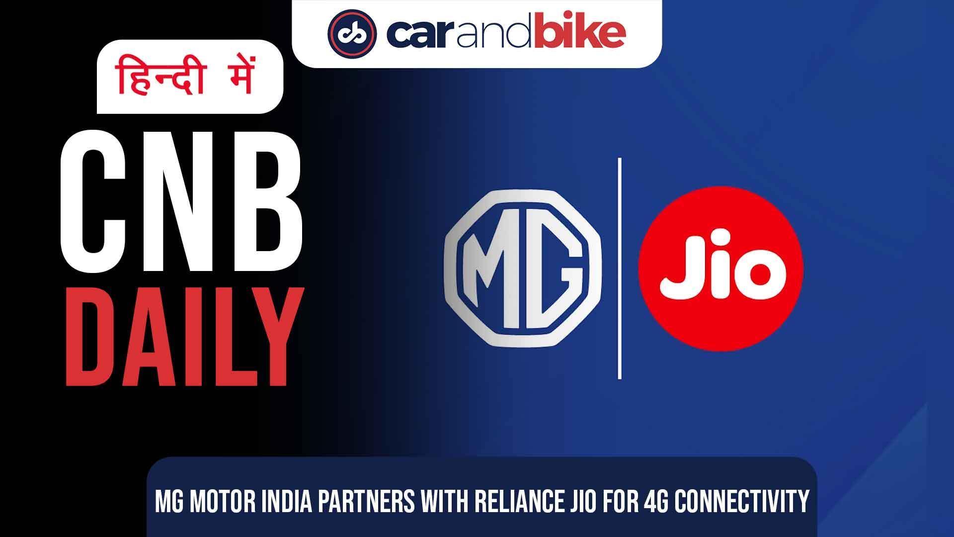 MG मोटर इंडिया ने रिलायंस जिओ से मिलाया हाथ