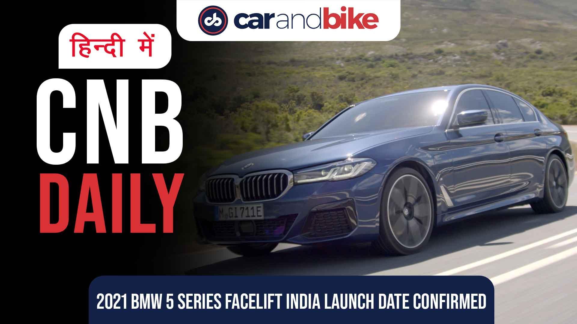 2021 BMW 5 सीरीज़ फेसलिफ्ट 24 जून को होगी लॉन्च