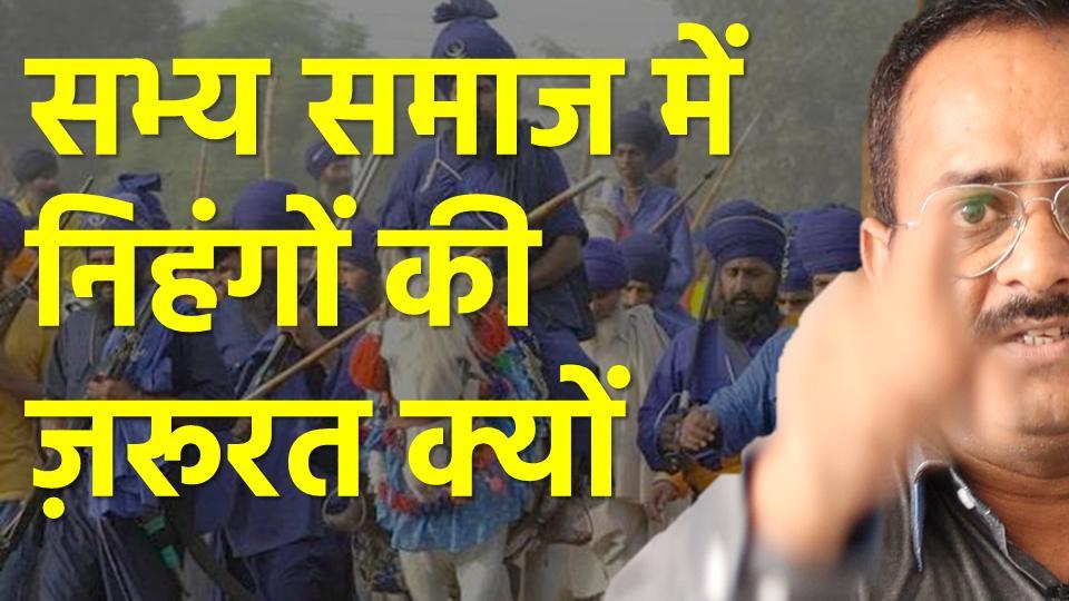 निहंगों के हाथों हत्या कितनी जायज, किसान आंदोलन कितना जिम्मेदार