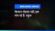 किसान तोहफा नहीं, हक मांग रहे हैं: राहुल