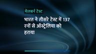 मेलबर्न टेस्ट: भारत ने तीसरे टेस्ट में 137 रनों से ऑस्ट्रेलिया को हराया