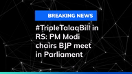#TripleTalaqBill in RS: PM Modi chairs BJP meet in Parliament