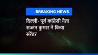 दिल्ली- पूर्व कांग्रेसी नेता सज्जन कुमार ने किया सरेंडर