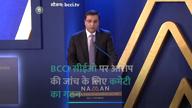 #MeToo: BCCI सीईओ पर लगे आरोपों की जांच के लिए कमेटी का गठन
