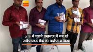 लखनऊ: मिलावटी खून बेचने वाले 5 गिरफ्तार