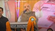 Amit Shah: BJP standing like rock behind Sabarimala protesters