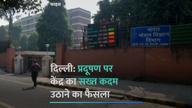 दिल्ली में प्रदूषण पर केंद्र सख्त, कानून न मानने पर होगा मामला दर्ज