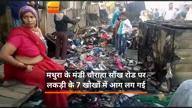 मथुरा के मंडी चौराहा सौंख रोड पर लकड़ी के 7 खोखों में आग लग गई