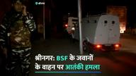 श्रीनगर: BSF के जवानों पर आतंकी हमला, 5 जवान घायल