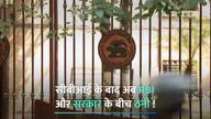 CBI के बाद अब RBI और सरकार के बीच ठनी !