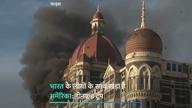 26/11 की बरसी पर बोले ट्रंप, भारत के साथ खड़ा है अमेरिका