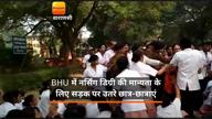 BHU में नर्सिंग डिग्री की मान्यता के लिए सड़क पर उतरे स्टूडेंट