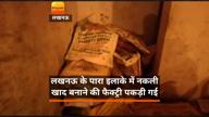 लखनऊ: नकली खाद की सैकड़ों बोरियां बरामद, 6 हिरासत में