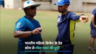 भारतीय महिला क्रिकेट के हेड कोच से रमेश पवार की छुट्टी