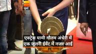 मुंबई: जूलरी ईवेंट में नजर आईं यामी गौतम
