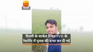 दिल्ली: साकेत PVR रेस्टोरेंट में युवक की हत्या