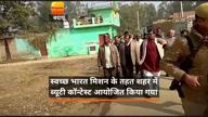 बदायूं: स्वच्छ भारत मिशन के तहत ब्यूटी कॉन्टेस्ट