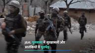J&K: पुलवामा में सुरक्षाबलों और आतंकियों में मुठभेड़, 4 आतंकी ढेर