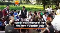 हरिद्वार: शहर की सफाई व्यवस्था को लेकर नगर निगम में आयोजित बैठक के दौरान भाजपा और कांग्रेस पार्षद आपस में भिड़े