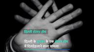 दिल्ली शेल्टर: काम न करने पर बच्चियों के साथ हैवानियत