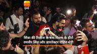 सिंबा: रणवीर सिंह और रोहित शेट्टी फैंस से मिलने पहुंचे सिनेमा हाॅल