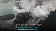 इंडोनेशिया: सुनामी का कारण बने ज्वालामुखी का आकार घटा