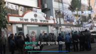 बांग्लादेश में आम चुनाव के लिए वोटिंग जारी, क्या होगा हसीना का?