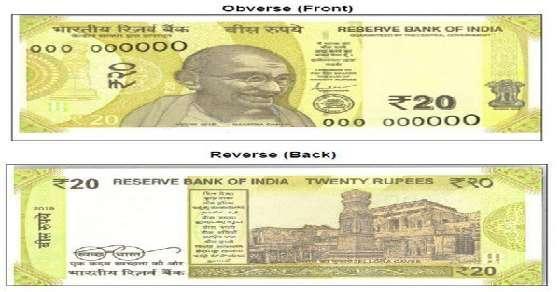मार्केट में आने वाला है 20 रुपये का नया नोट