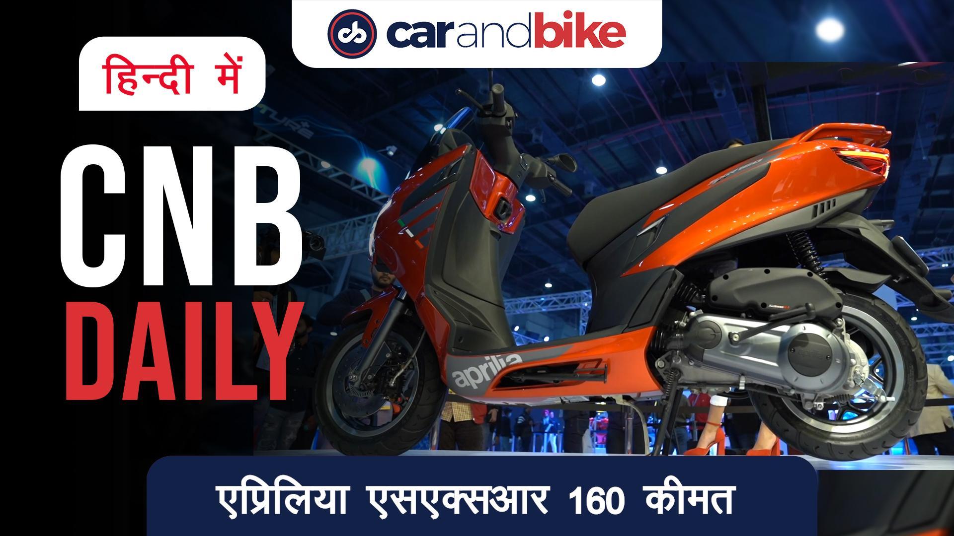 एप्रिलिया SXR 160 भारत में लॉन्च; कीमतः रु 1.26 लाख